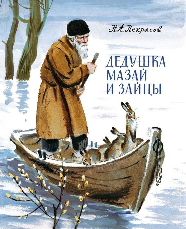 Дедушка Мазай и зайцы Н. Некрасов