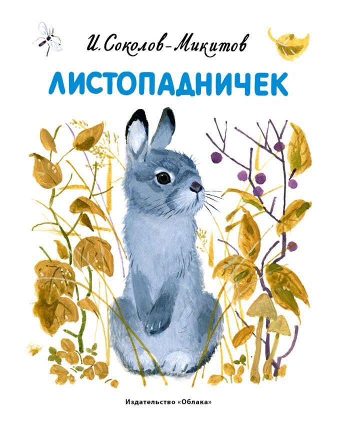 А. Соколов-Микитов - Листопадничек обложка книги