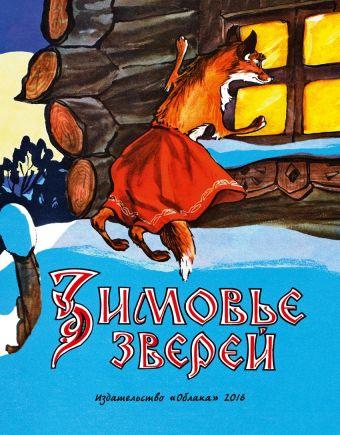 Зимовье зверей М. Булатов