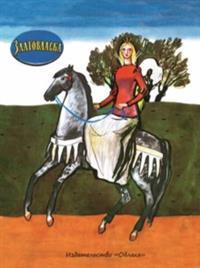 К. Паустовский - Златовласка обложка книги