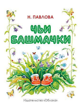 Чьи башмачки Н.Павлова