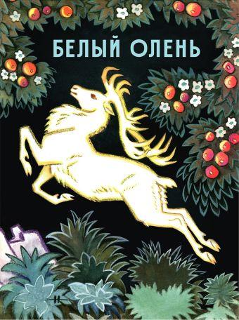 Белый олень Копылова Л.В.
