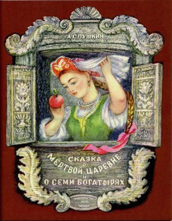 Сказка о мёртвой царевне и о семи богатырях Пушкин А.С.