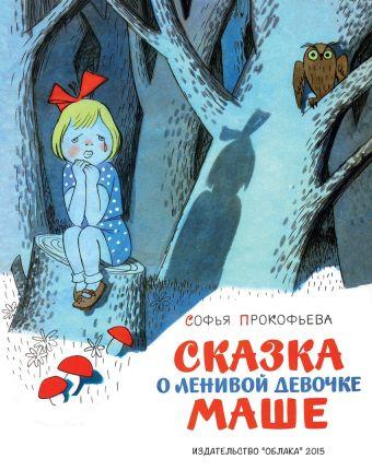Сказка о ленивой девочке Маше Прокофьева С.Л.