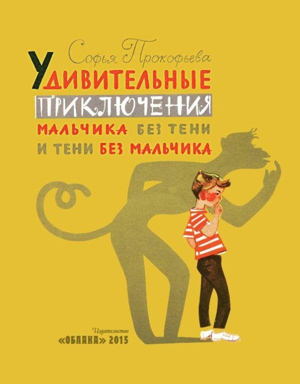 Удивительные приключения мальчика без тени и тени без мальчика Прокофьева С.Л.