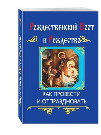 Глаголева О.В. - Рождественский пост и Рождество (интегральный переплет) обложка книги