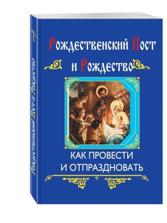 Рождественский пост и Рождество (интегральный переплет) Глаголева О.В.