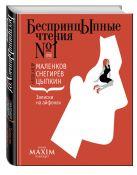 Цыпкин А., Снегирёв А., Маленков А. - Записки на айфонах' обложка книги