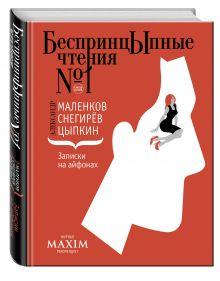 БеспринцЫпные чтения: рассказы А. Цыпкина, А. Маленкова, А. Снегирева