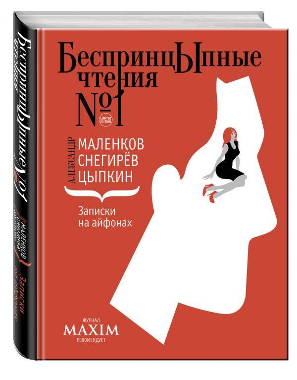 Записки на айфонах Цыпкин А., Снегирёв А., Маленков А.