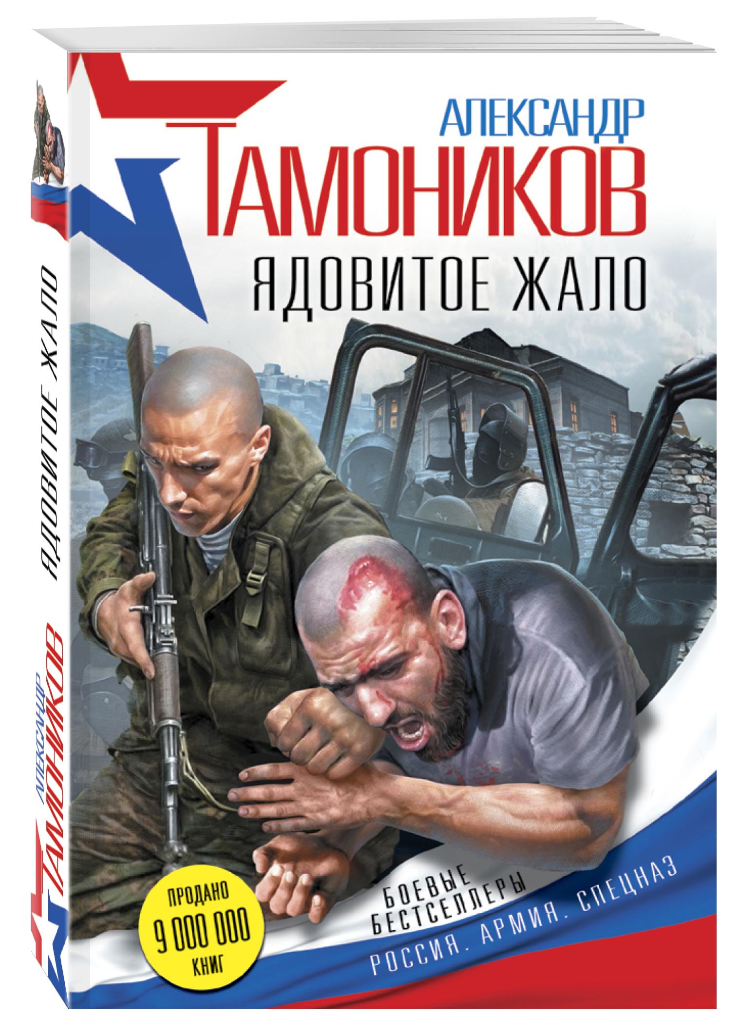 Тамоников А.А. Ядовитое жало александр тамоников ядовитое жало