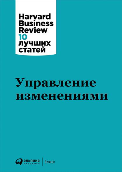 Коллектив авторов (HBR) Управление изменениями тарифный план