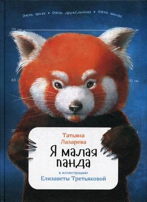 Я малая панда Лазарева Т.