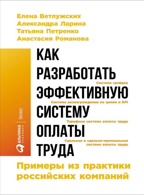 Как разработать эффективную систему оплаты труда: Примеры из практики российских компаний