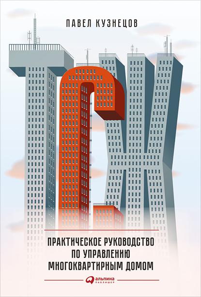 Кузнецов П. - ТСЖ: Практическое руководство по управлению многоквартирным домом обложка книги