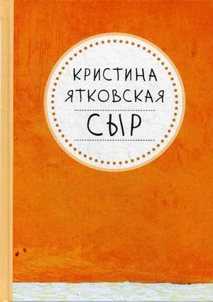Ятковская К. Сыр