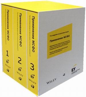 Применение МСФО (EY, 3 тома в футляре)
