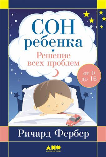 Сон ребенка: Решение всех проблем Фербер Р.
