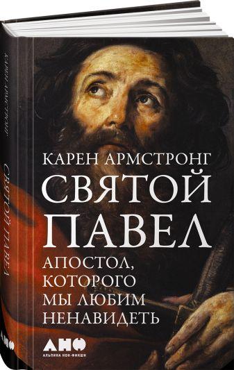 Армстронг К. - Святой Павел: Апостол, которого мы любим ненавидеть обложка книги