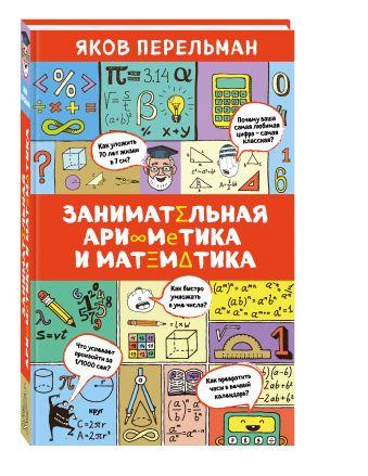 Занимательная арифметика и математика Яков Перельман