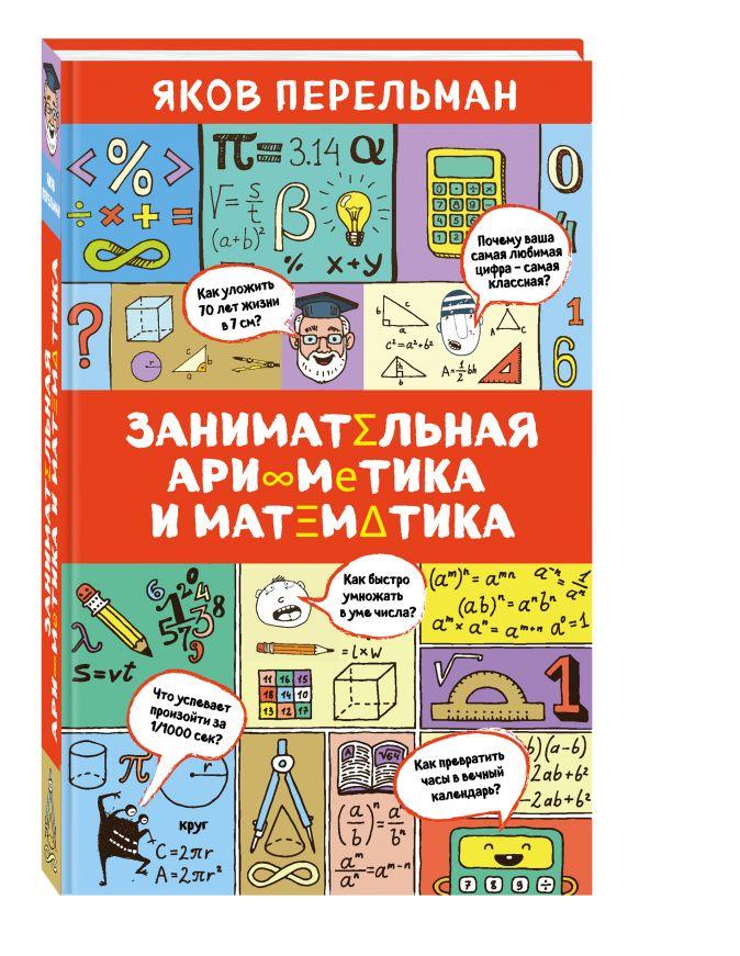 Яков Перельман - Занимательная арифметика и математика обложка книги