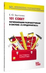 101 совет начинающим разработчикам в системе «1С:Предприятие 8»
