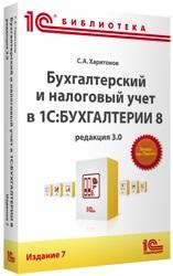 Бухгалтерский и налоговый учет в «1С:Бухгалтерии 8» (редакция 3.0). Издание 7 С.А. Харитонов