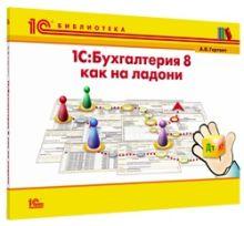1С:Бухгалтерия 8 как на ладони (ред. 3.0). Издание 6