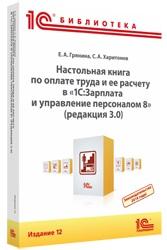Настольная книга по оплате труда и ее расчету в «1С:Зарплата и управление персоналом 8»