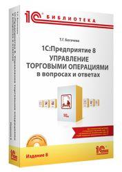 1С:Предприятие 8. Управление торговыми операциями в вопросах и ответах. Издание 8 (+диск). Для работы с «1С:Управление торговлей 8» ред. 11.2 - фото 1