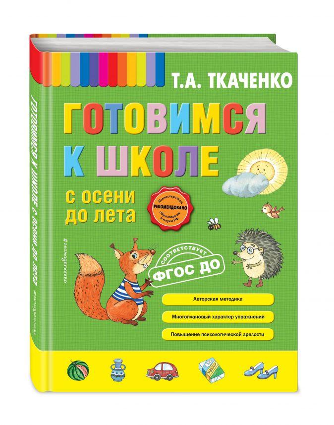 Татьяна Ткаченко - Готовимся к школе с осени до лета обложка книги