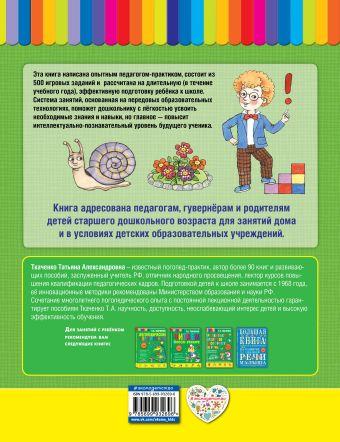 Готовимся к школе с осени до лета Татьяна Ткаченко