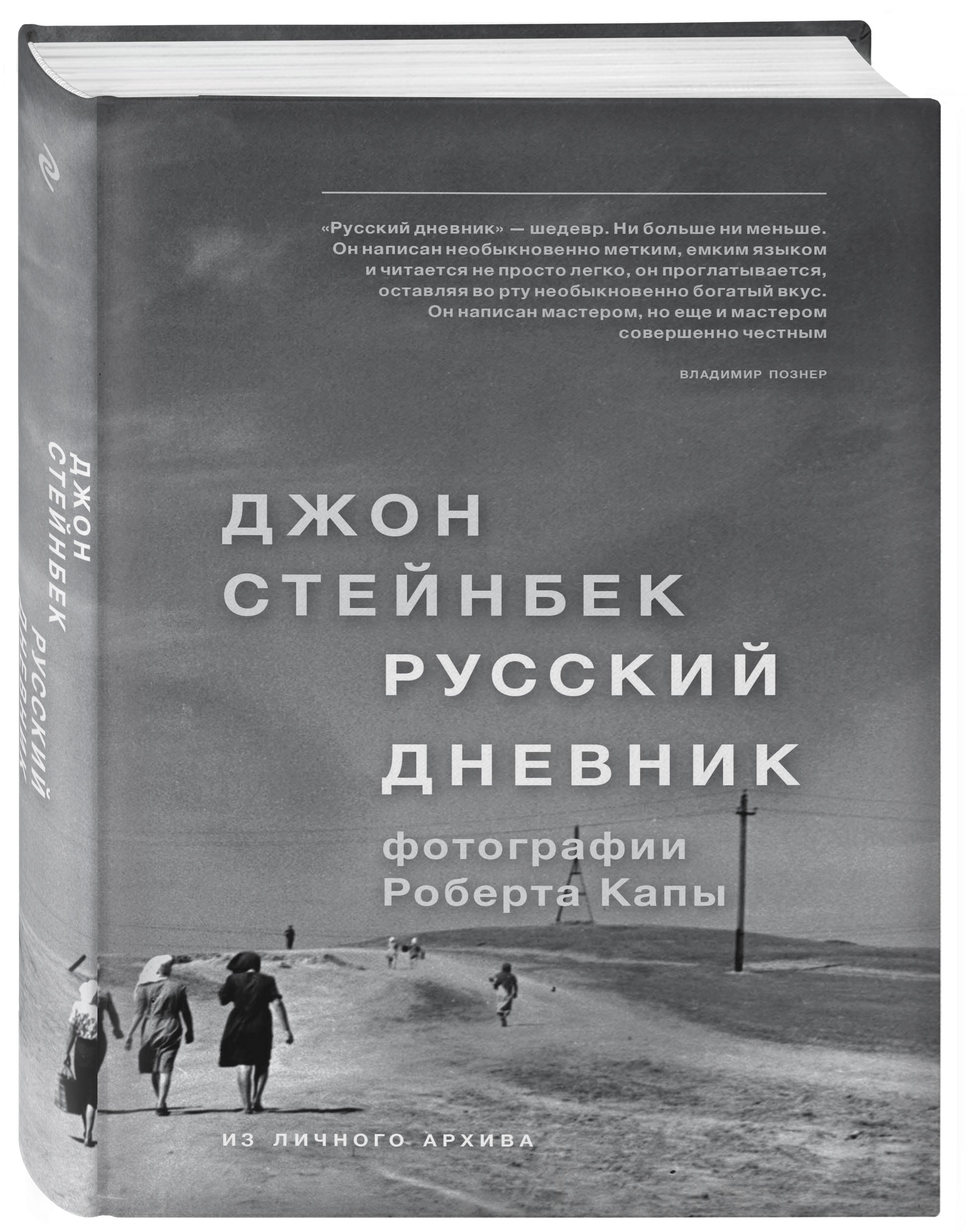 Стейнбек Д. Стейнбек. Русский дневник стейнбек джон гроздья гнева роман