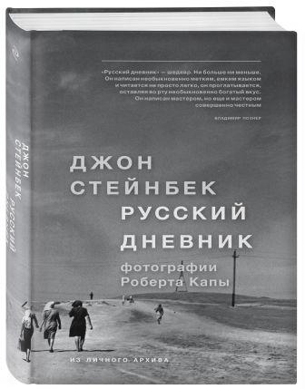 Джон Стейнбек - Стейнбек. Русский дневник обложка книги