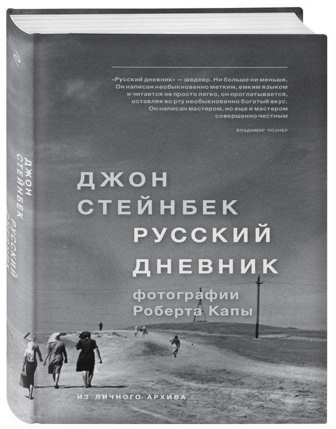 Стейнбек. Русский дневник Джон Стейнбек
