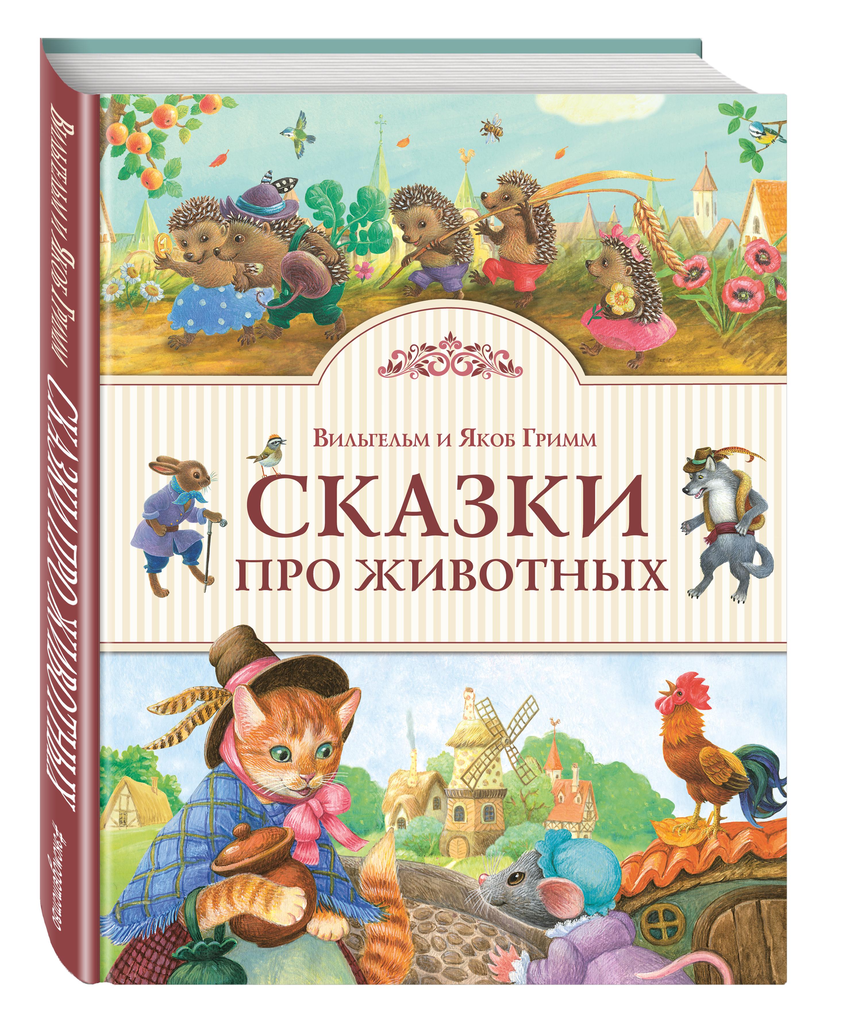 Братья Гримм Сказки про животных (ил. К. Павловой) принцесса бременские музыканты prostotoys