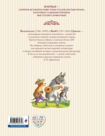 Сказки про животных (ил. К. Павловой) Братья Гримм