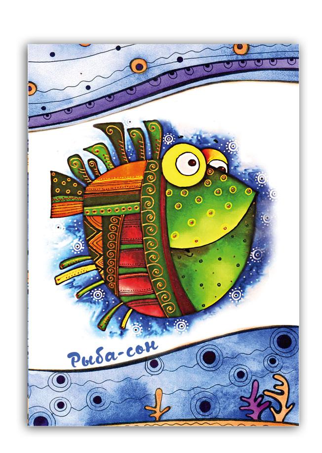 """Сказкотерапия. Блокнот для записей """"Рыба-сон"""""""