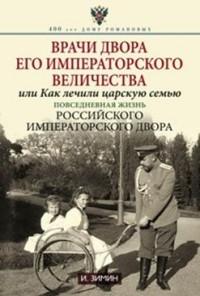 Зимин И.В. - Врачи двора его Императорского величества или Как лечили царскую семью обложка книги