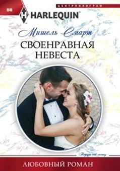 Своенравная невеста Смарт Мишель