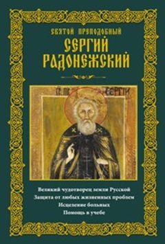 Мудрова А.Ю. - Святой преподобный Сергий Радонежский обложка книги
