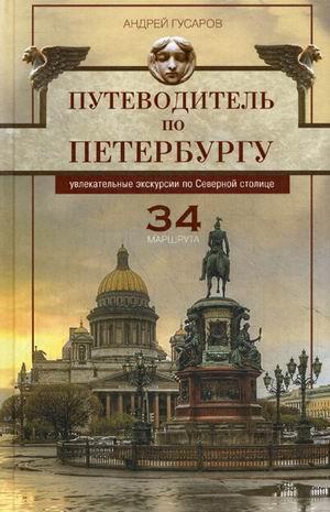 Гусаров А. - Путеводитель по Петербургу обложка книги