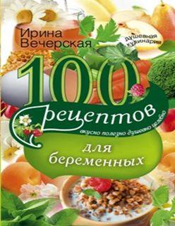 100 рецептов питания для беременных Вечерская И