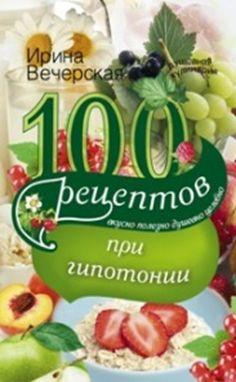 100 рецептов питания при гипотонии Вечерская И