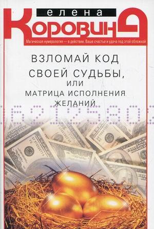 Взломай код своей судьбы, или матрица исполнения желаний Коровина Е.А.