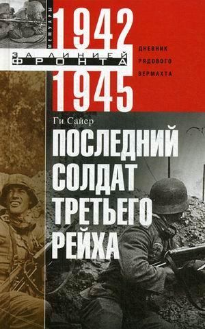 Сайер Ги - Последний солдат Третьего Рейха обложка книги