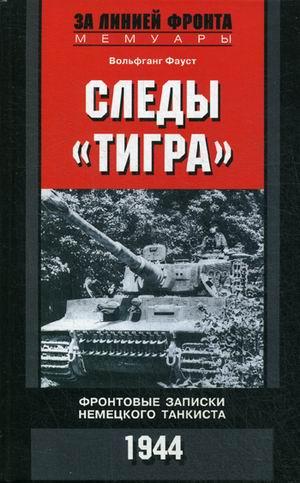 """Следы """"Тигра"""". Фронтовые записки немецкого танкиста - фото 1"""
