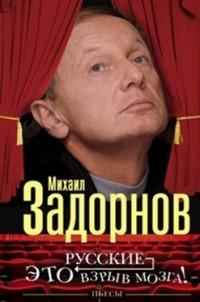Задорнов М. - Русские - это взрыв мозга! обложка книги