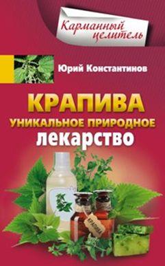 Крапива. Уникальное природное лекарство Константинов Ю.