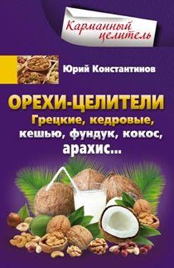 Орехи-целители. Грецкие, кедровые, кешью, фундук, арахис - фото 1